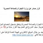 قرار صادر عن وزارة التجارة والصناعة المصرية