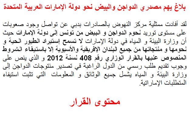 avis volaille emirates